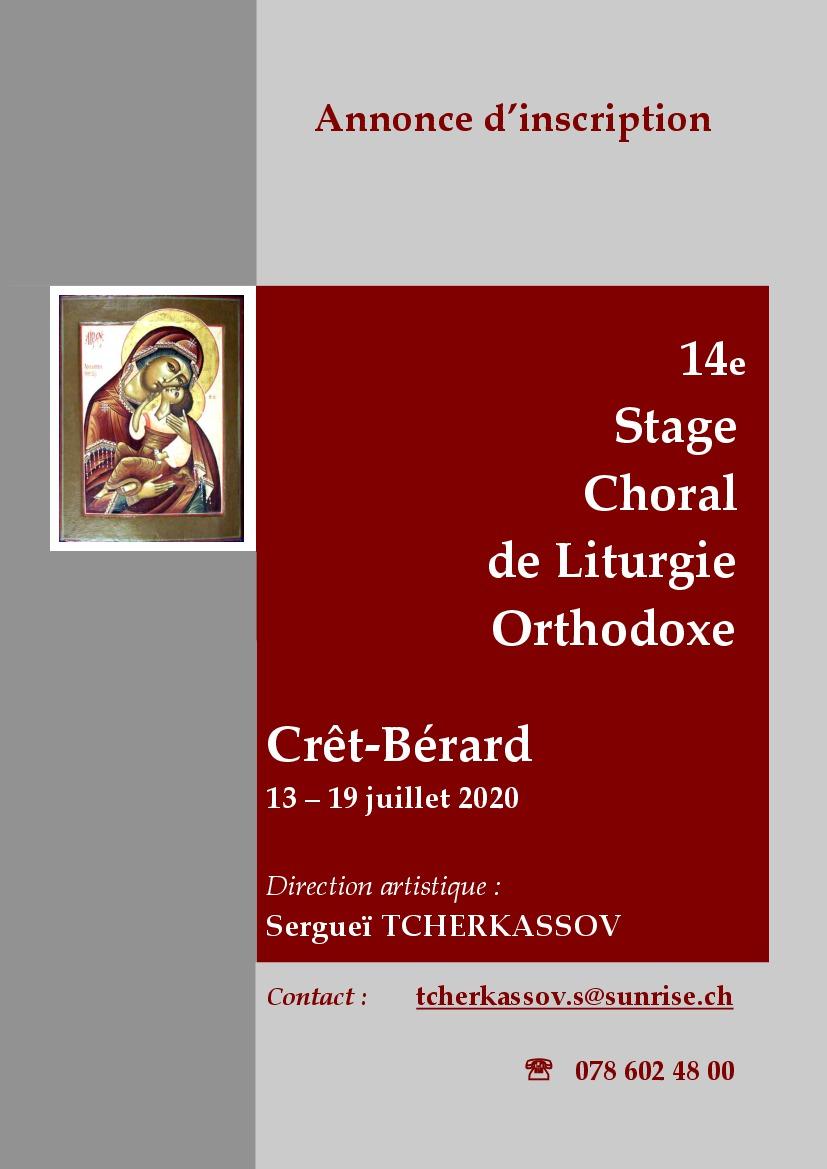 Annonce_d_inscription_au_14e_Stage1